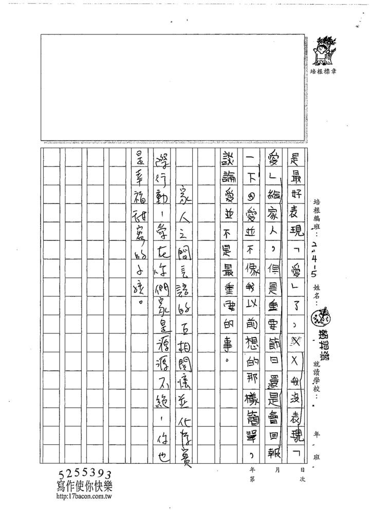 107W5205賴羿潔 (3).jpg