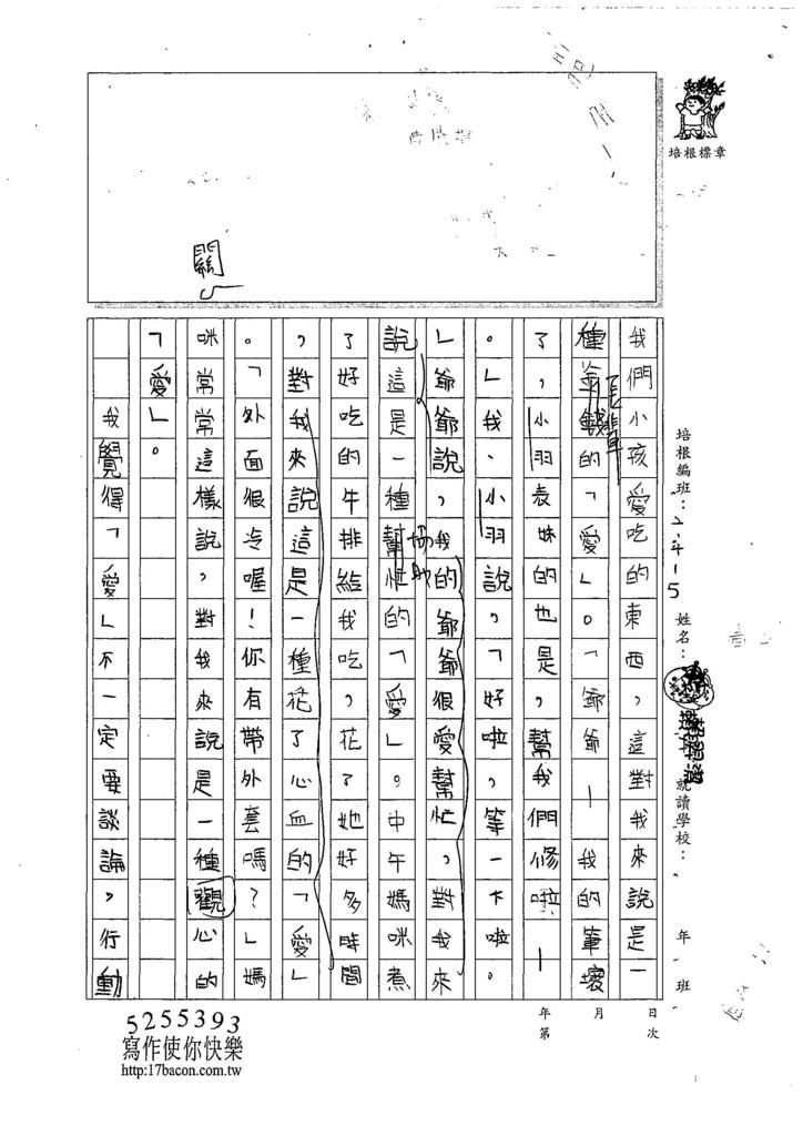 107W5205賴羿潔 (2).jpg