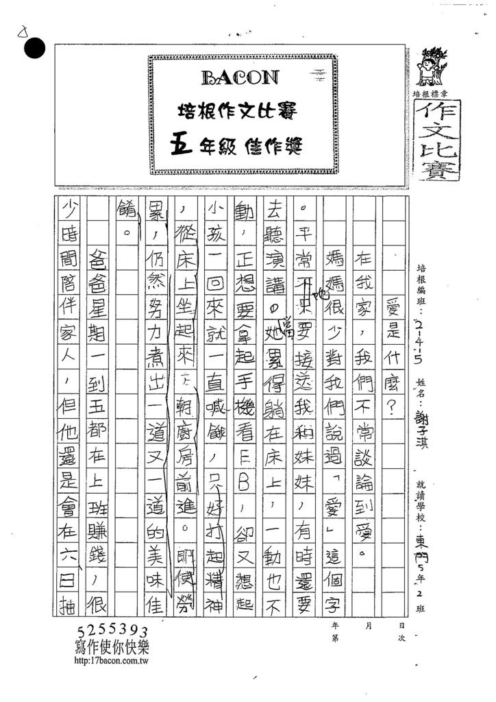 107W5205謝子淇 (1).jpg