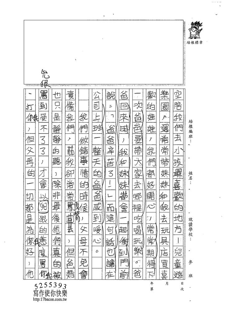 107W5205謝子淇 (2).jpg