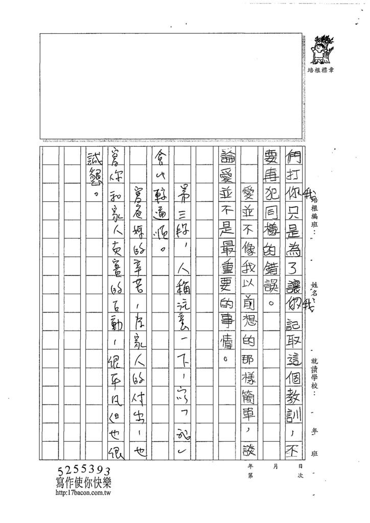 107W5205謝子淇 (3).jpg