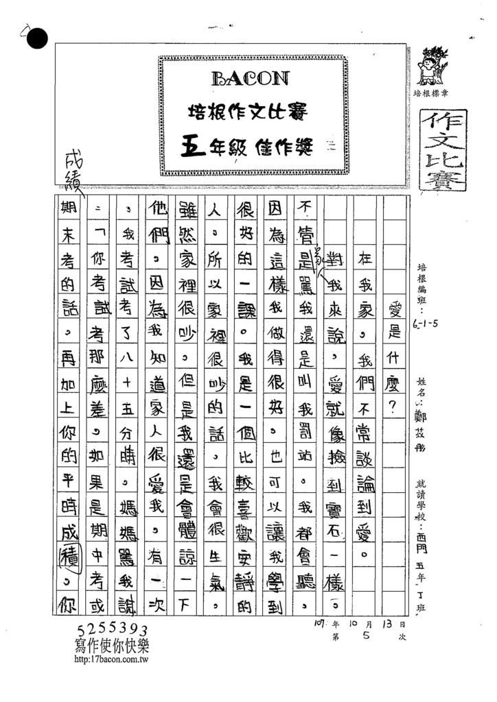 107W5205鄭苡彤 (1).jpg