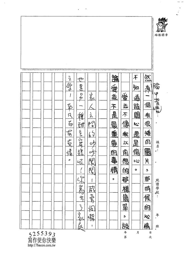 107W5205鄭苡彤 (3).jpg