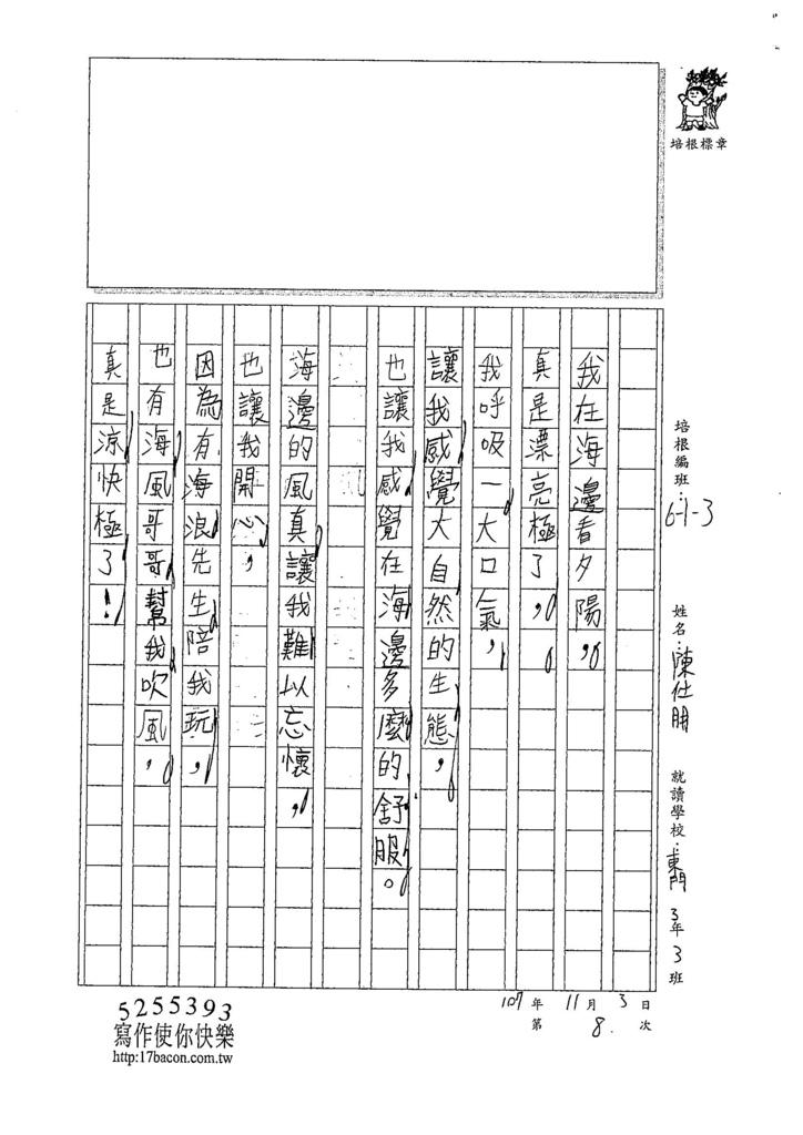 107W3208陳仕朋 (2).jpg