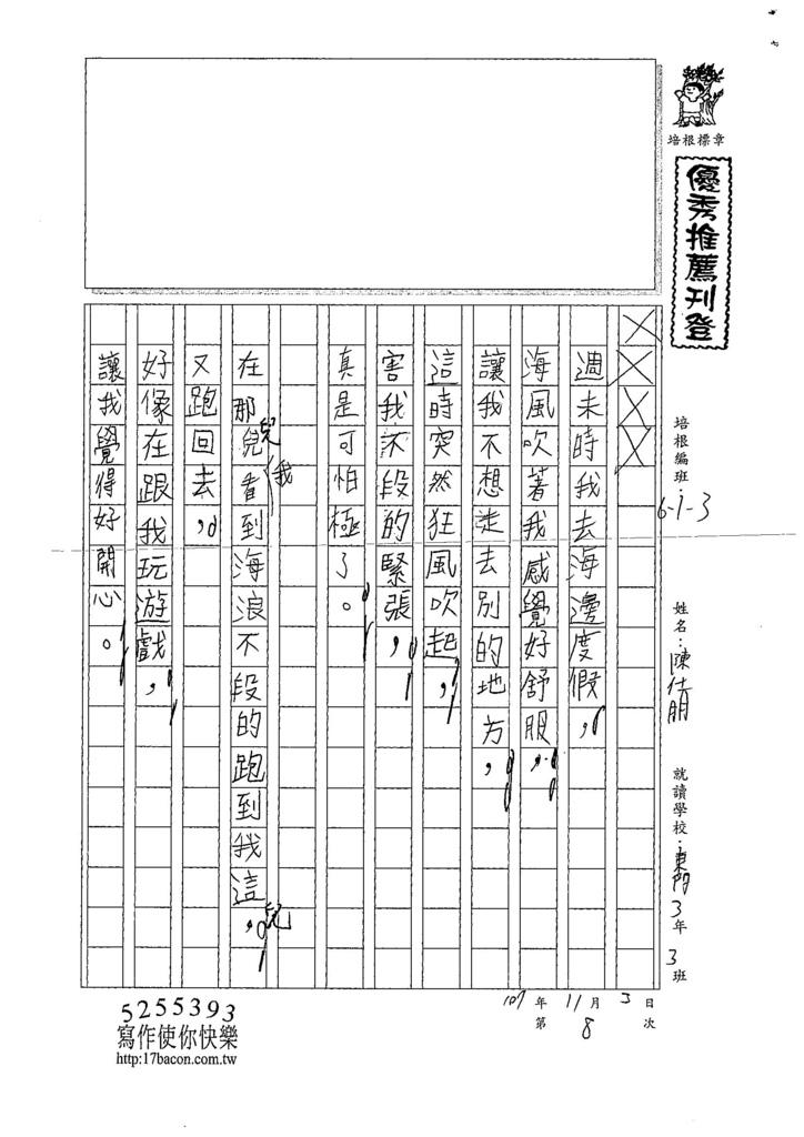 107W3208陳仕朋 (1).jpg