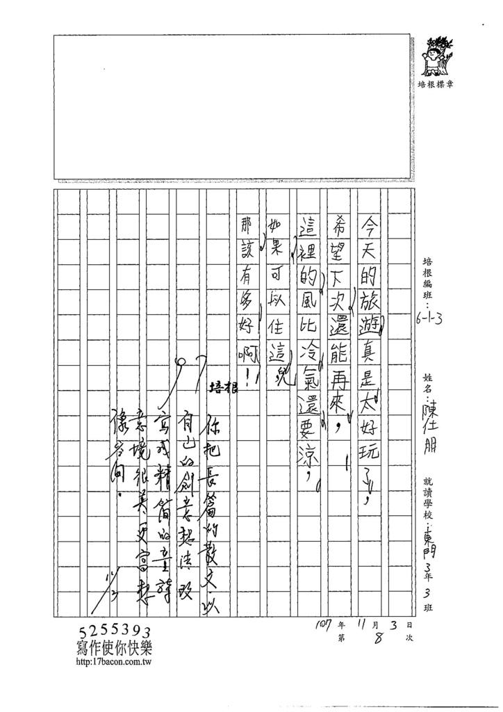 107W3208陳仕朋 (3).jpg