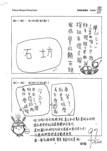 107W3206黃子晴 (2).jpg