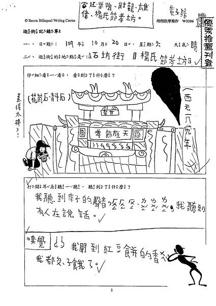 107W3206黃子晴 (1).jpg