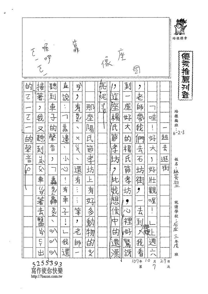 107W3207林芸翌 (1).jpg