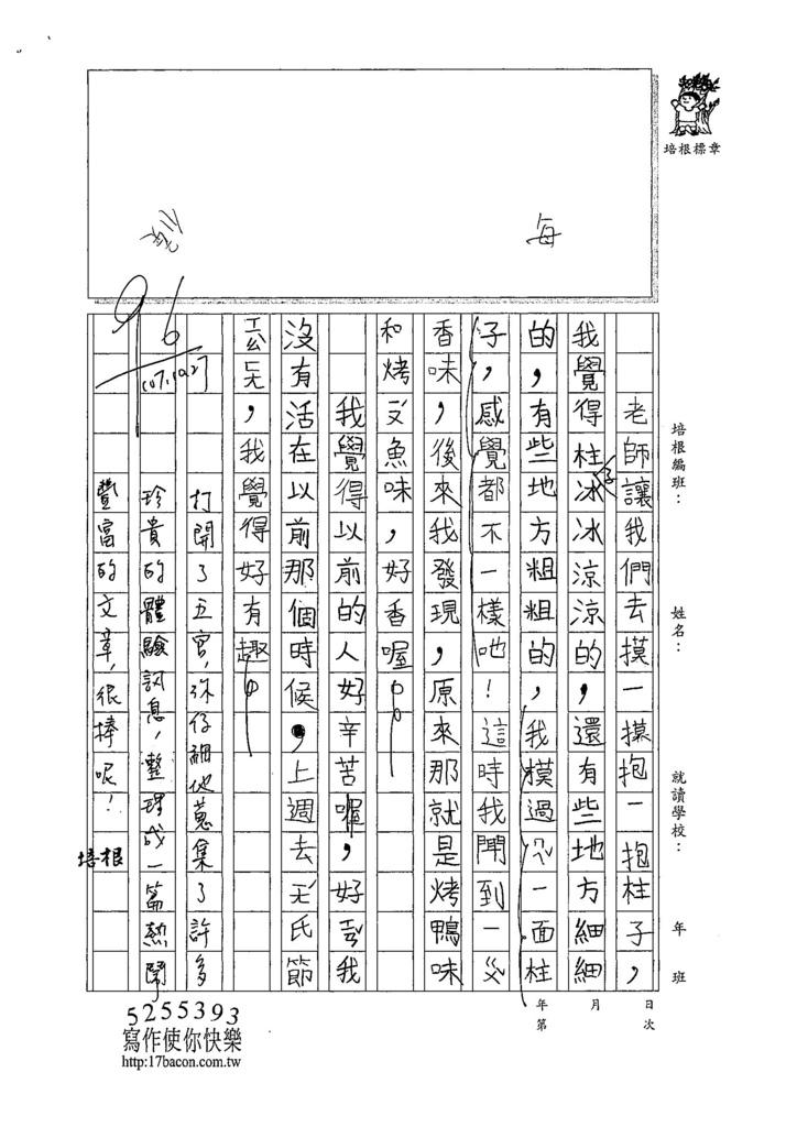 107W3207林芸翌 (2).jpg