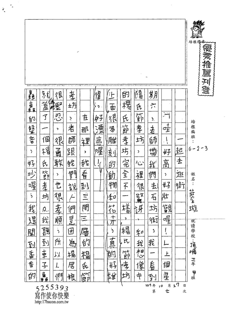 107W3207莊采璇 (1).jpg
