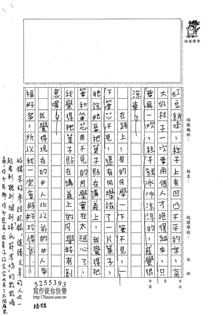 107W3207莊采璇 (2).jpg