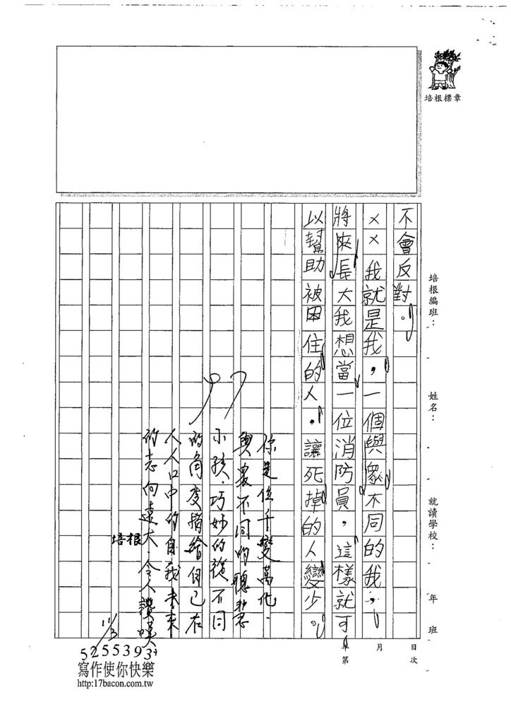 107W3205周宥全 (3).jpg
