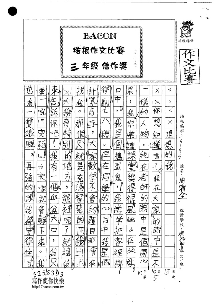 107W3205周宥全 (1).jpg