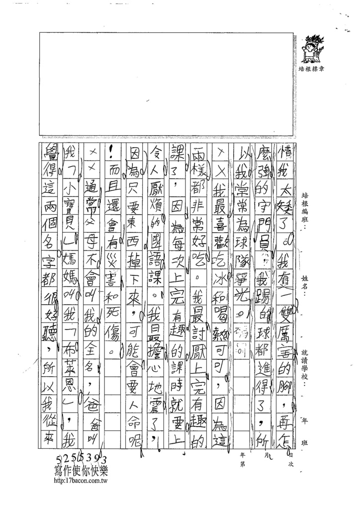 107W3205周宥全 (2).jpg