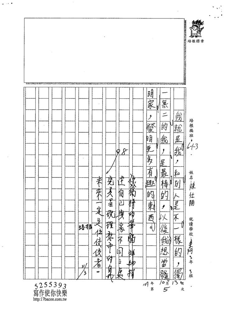 107W3205陳仕朋 (3).jpg