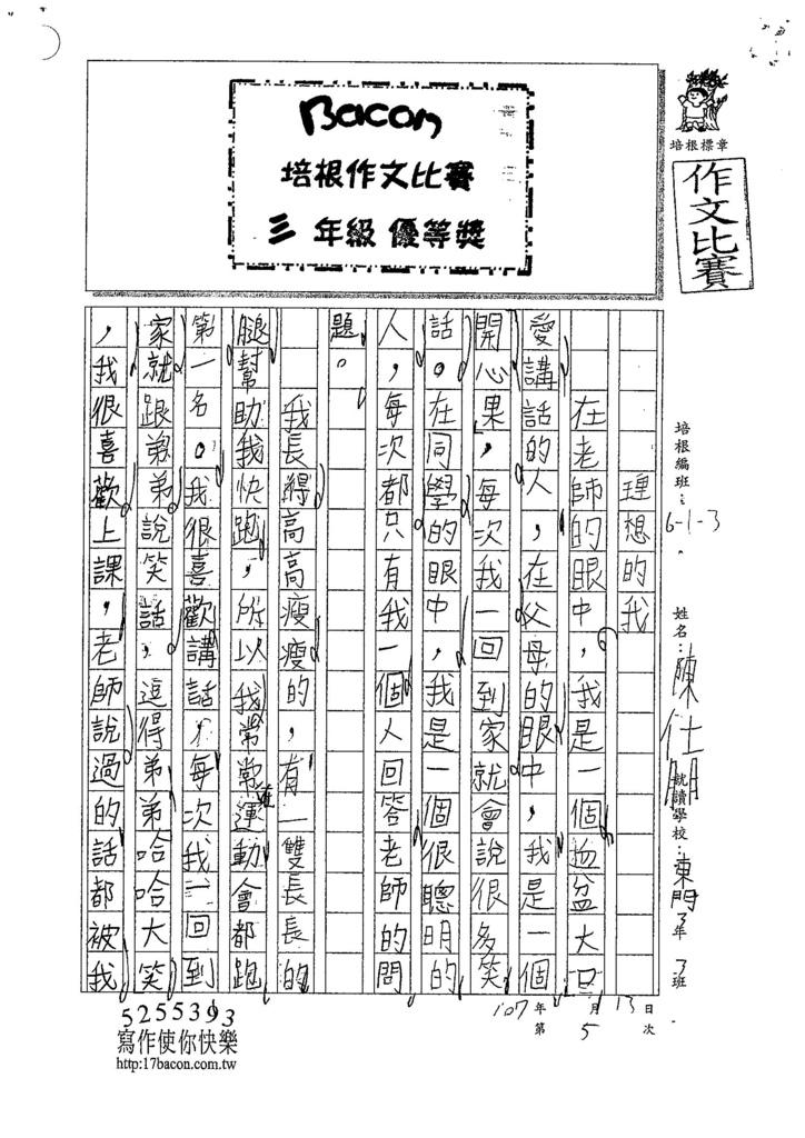 107W3205陳仕朋 (1).jpg