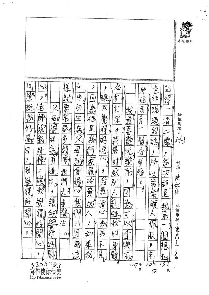 107W3205陳仕朋 (2).jpg