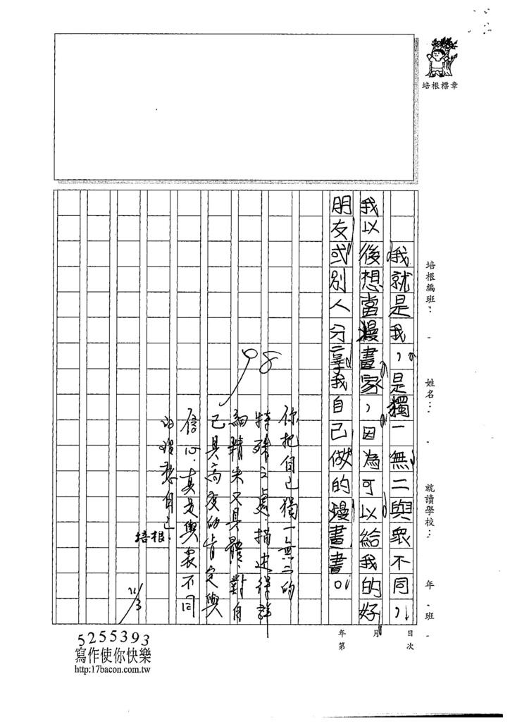 107W3205鄭筱瑾 (3).jpg