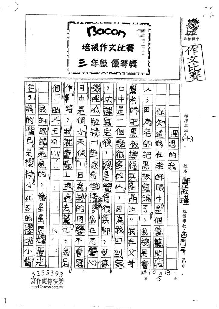 107W3205鄭筱瑾 (1).jpg