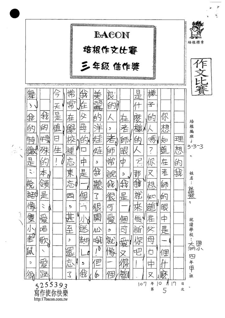 107W3205林靈 (1).jpg