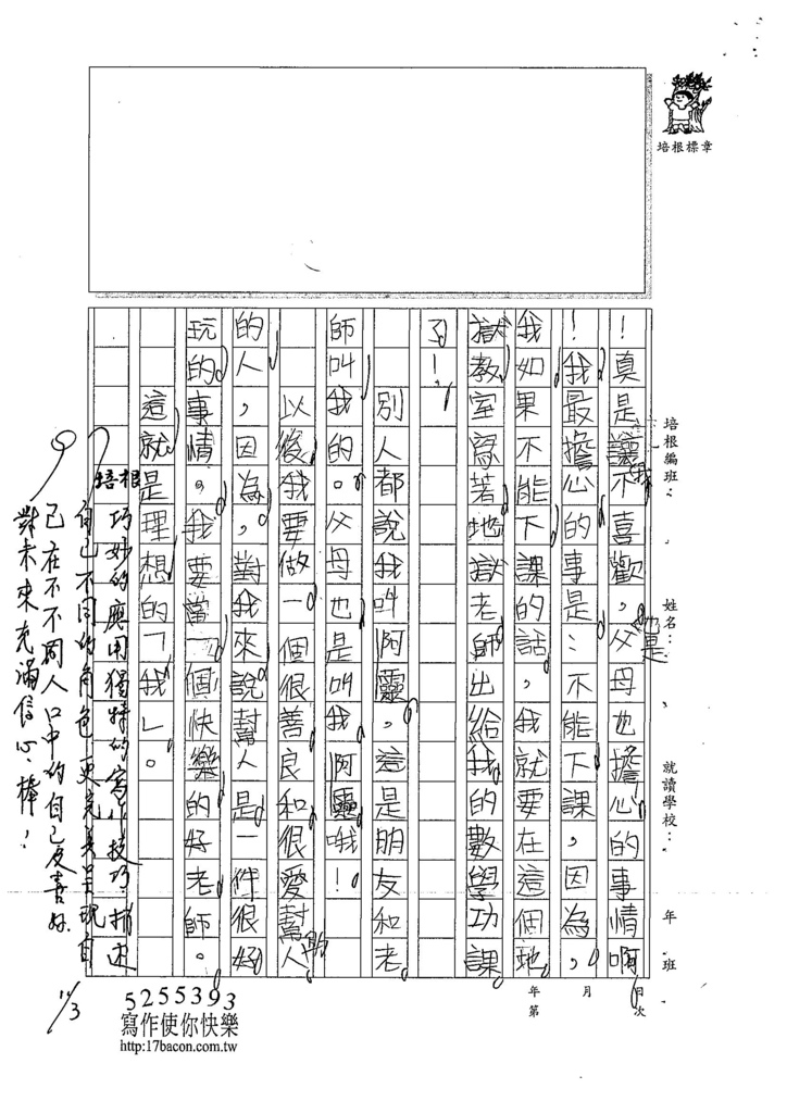 107W3205林靈 (3).jpg