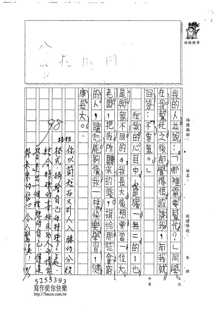 107W3205閔懷禛 (3).jpg