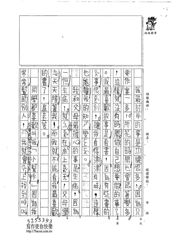 107W3205閔懷禛 (2).jpg