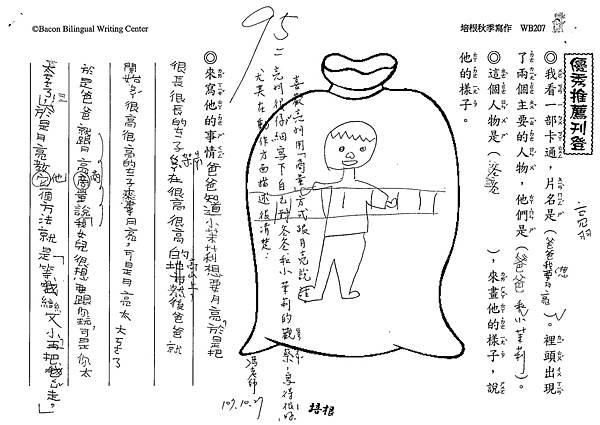 107WB207林亮羽 (1).jpg