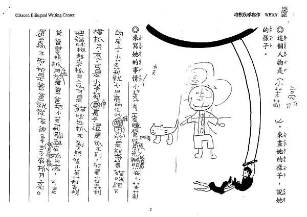 107WB207林亮羽 (3).jpg