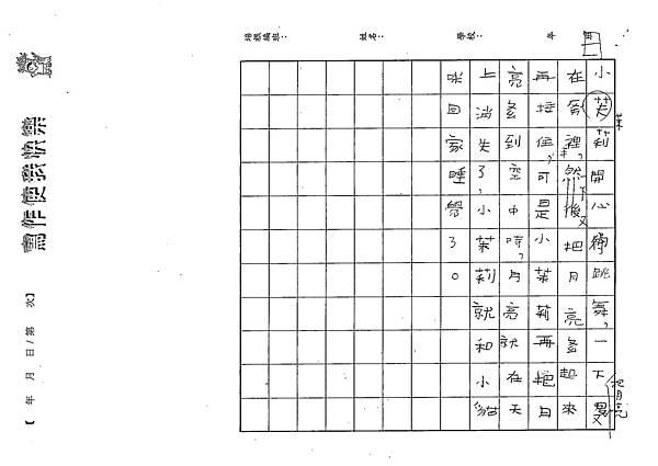 107WB207林亮羽 (4).jpg