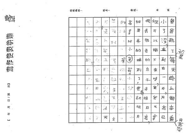 107WB207林亮羽 (2).jpg