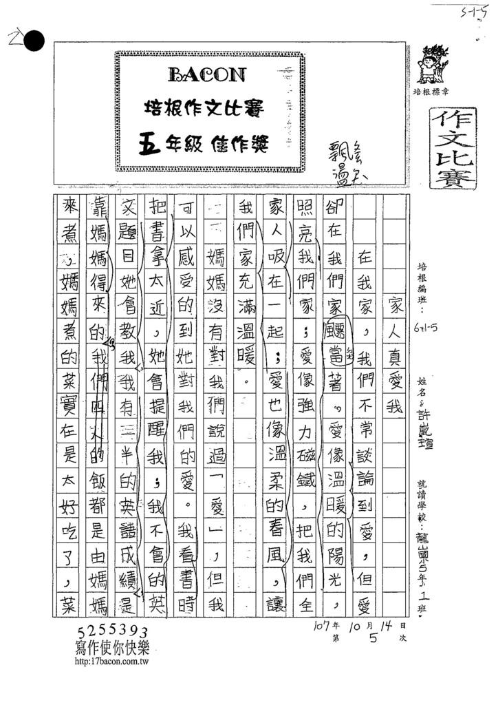 107W5205許嵐瑄 (1).jpg