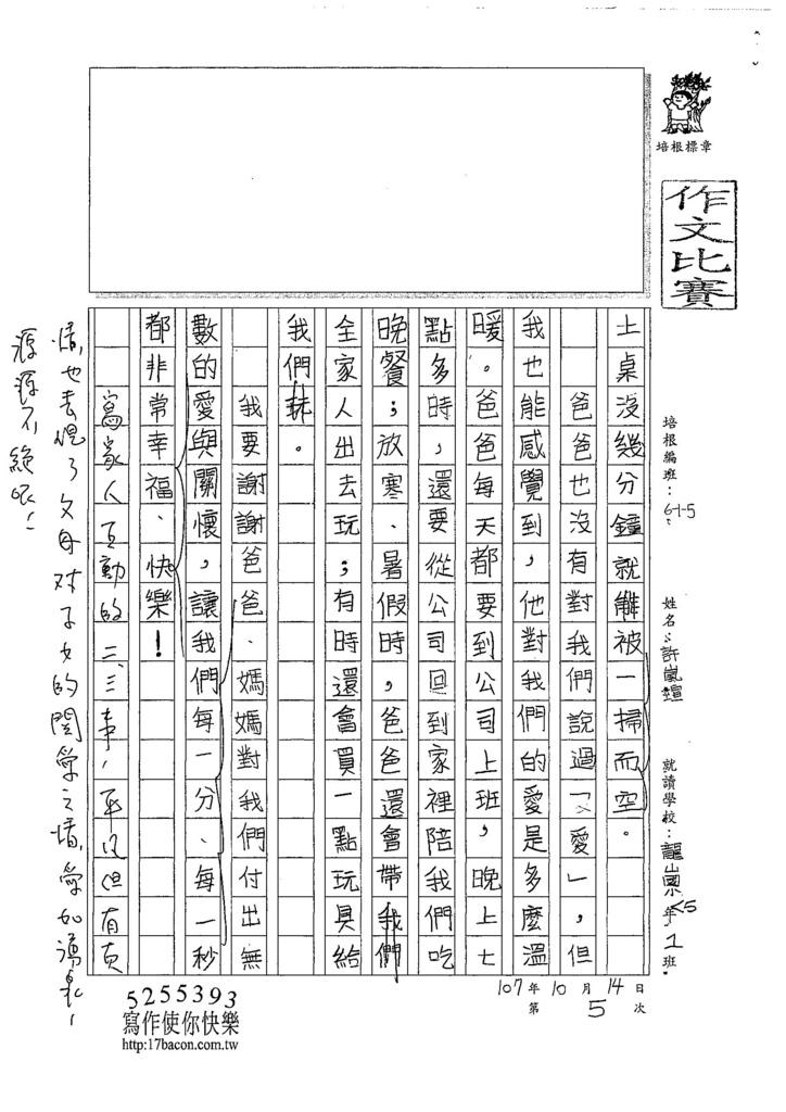 107W5205許嵐瑄 (2).jpg
