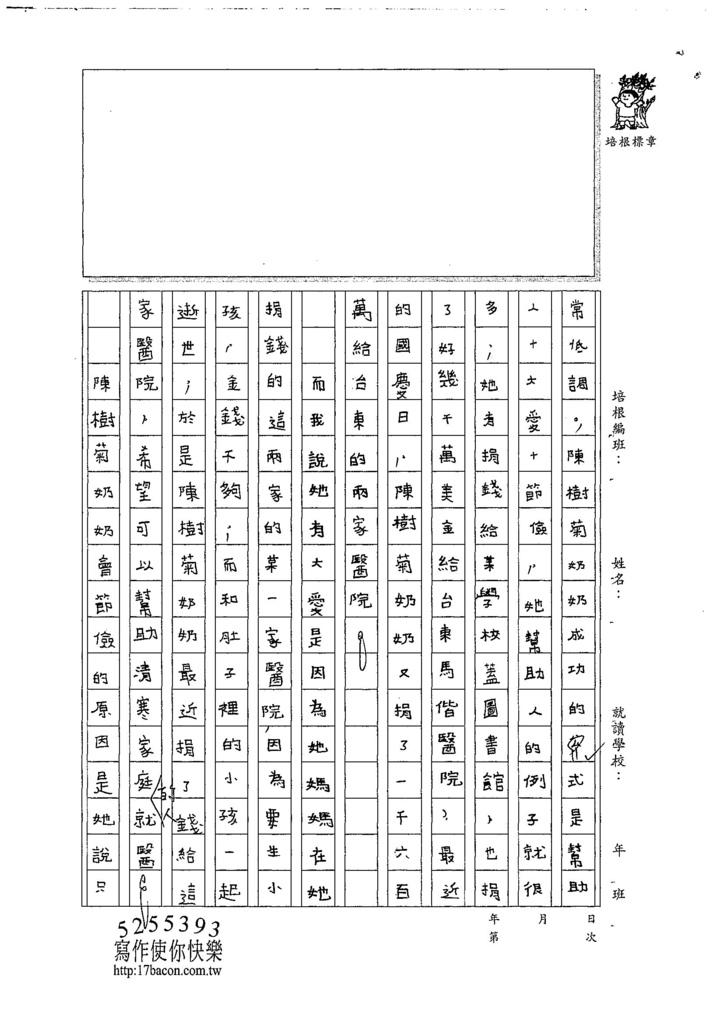 107W6205余昊威 (2).jpg
