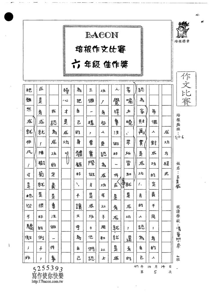 107W6205余昊威 (1).jpg