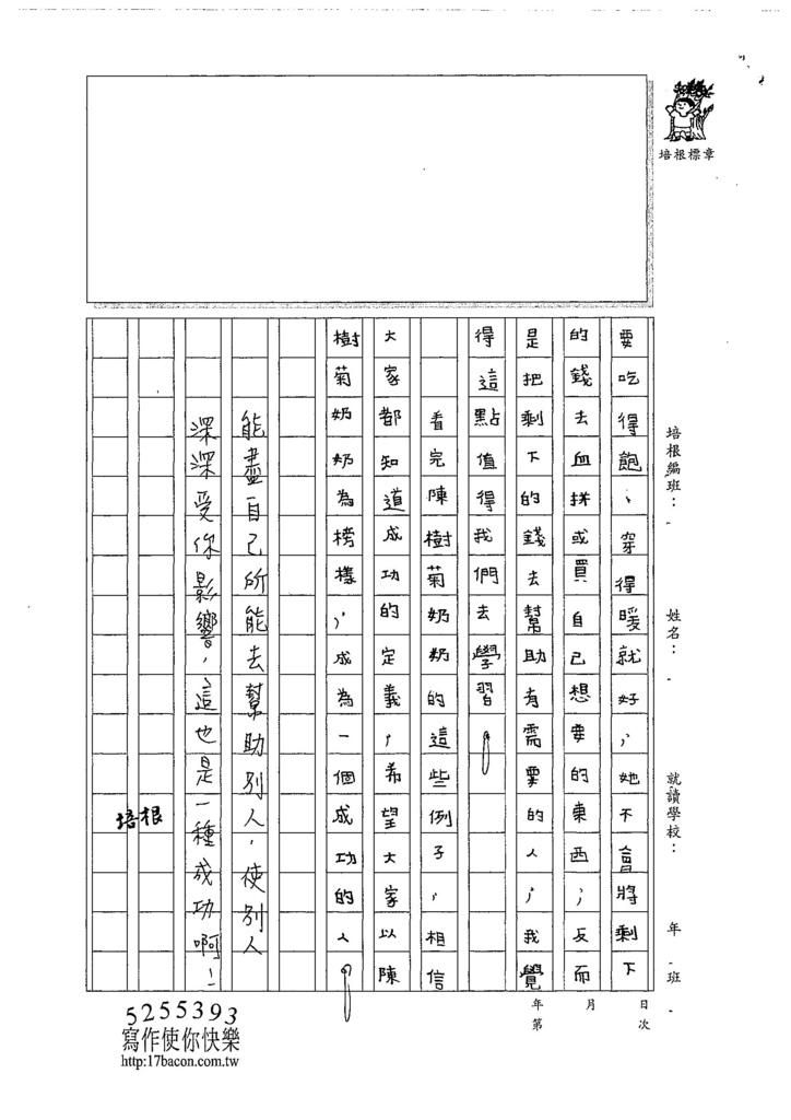 107W6205余昊威 (3).jpg