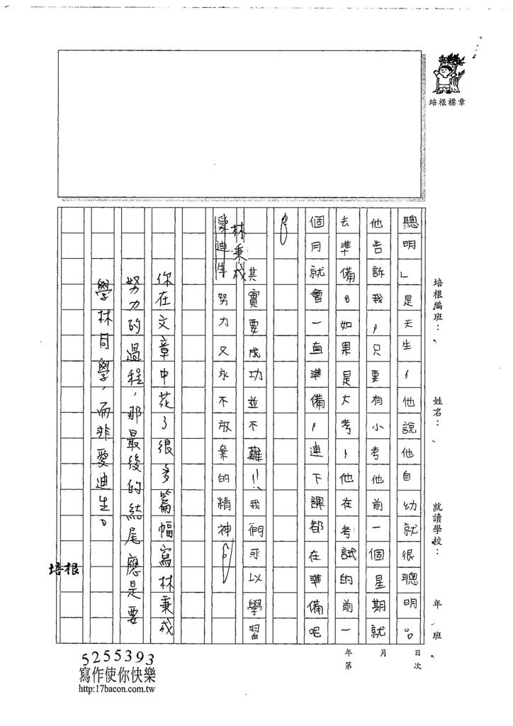 107W6205林莉菁 (3).jpg
