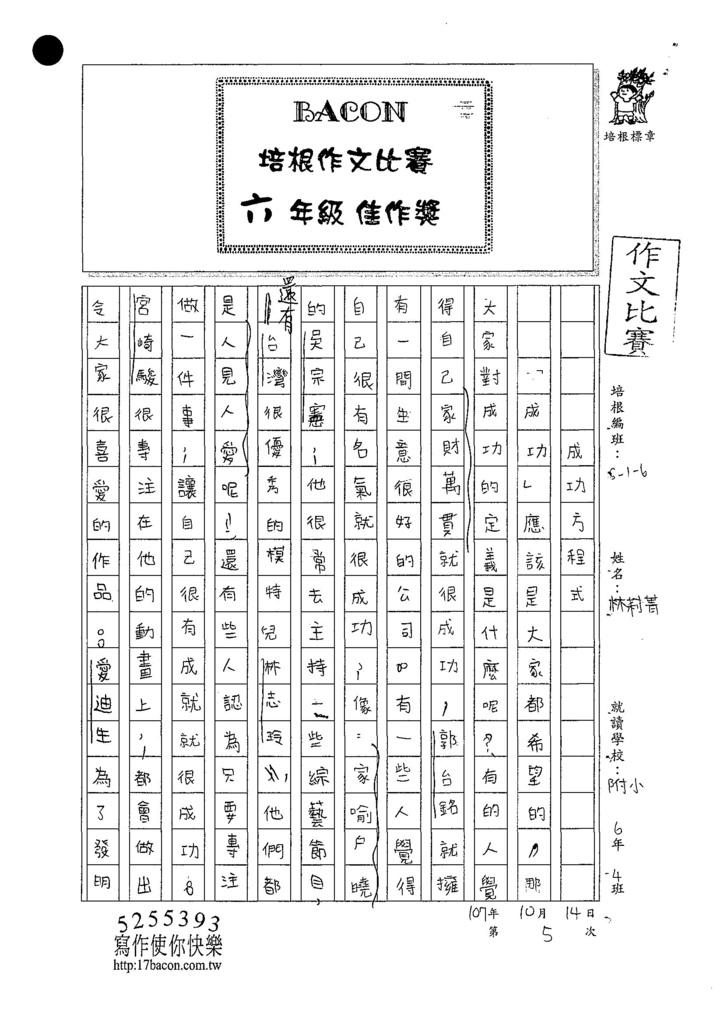 107W6205林莉菁 (1).jpg