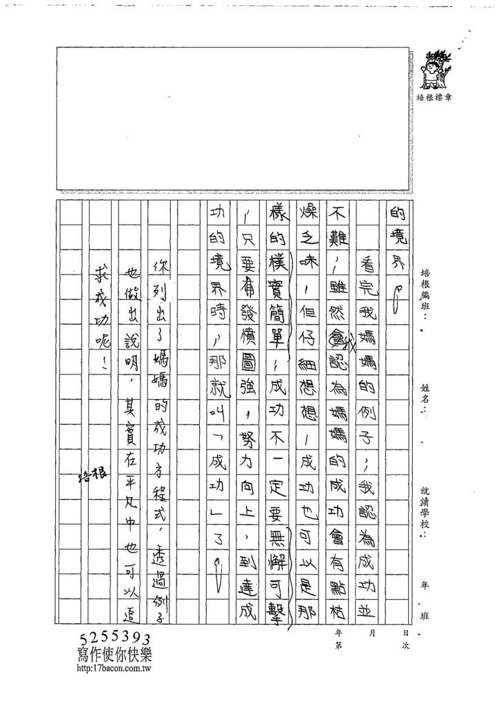 107W6205黃奕甯 (3).jpg