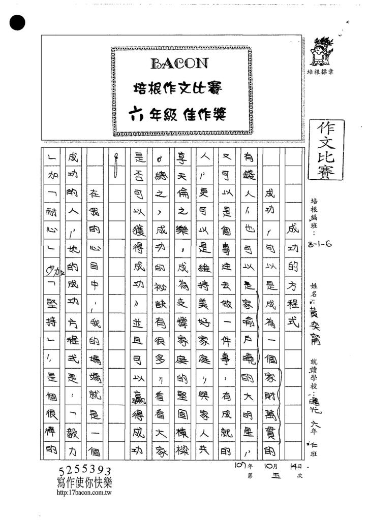 107W6205黃奕甯 (1).jpg