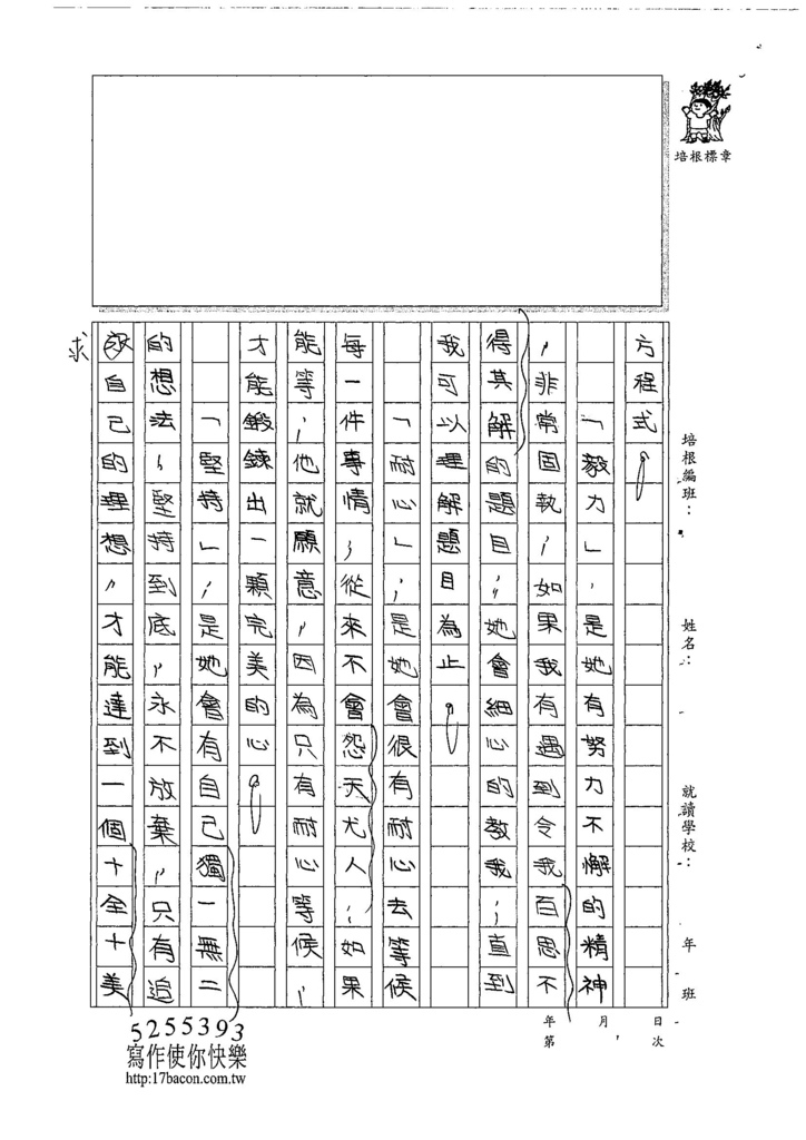107W6205黃奕甯 (2).jpg