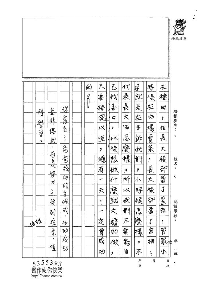 107W6205吳懷寬 (3).jpg