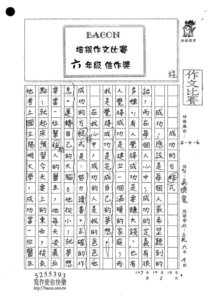 107W6205吳懷寬 (1).jpg