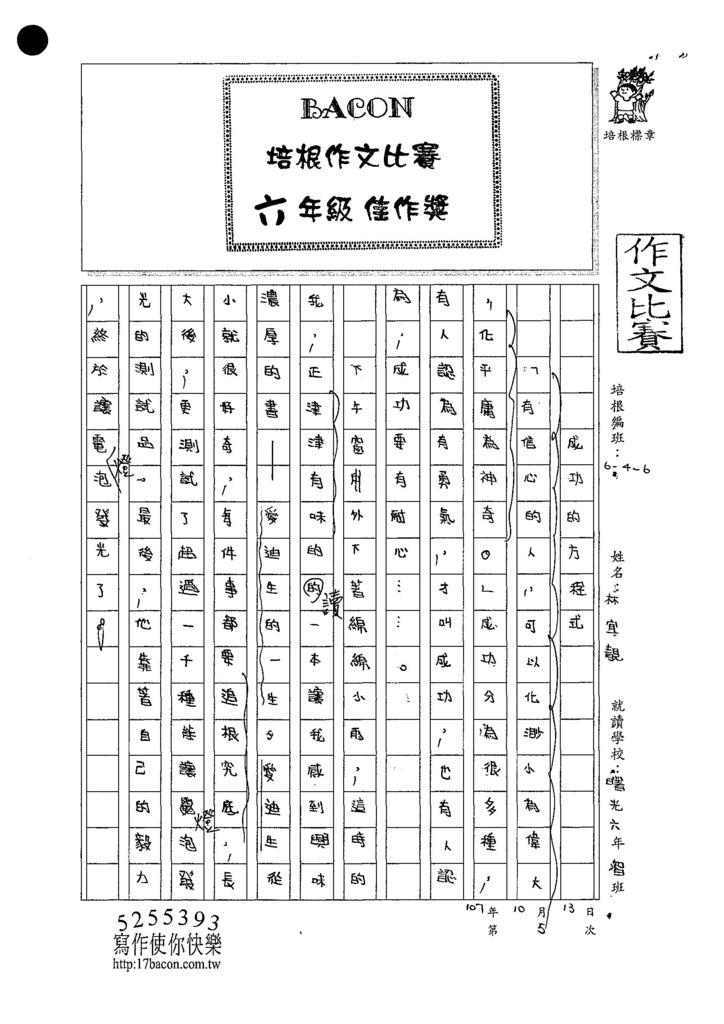 107W6205林宜靚 (1).jpg