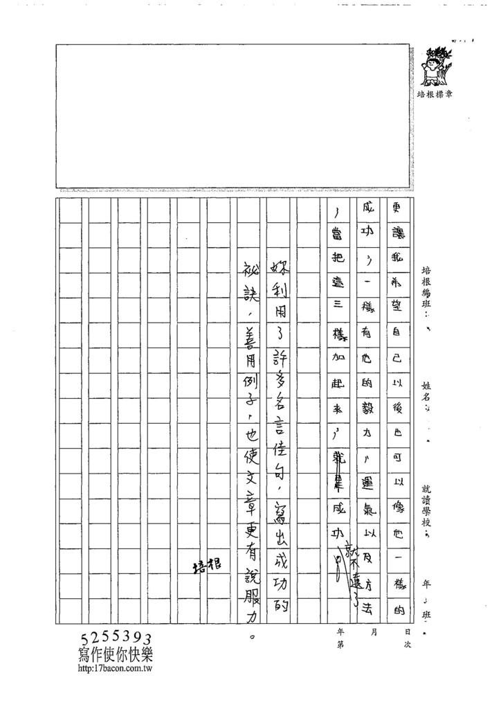 107W6205林宜靚 (3).jpg