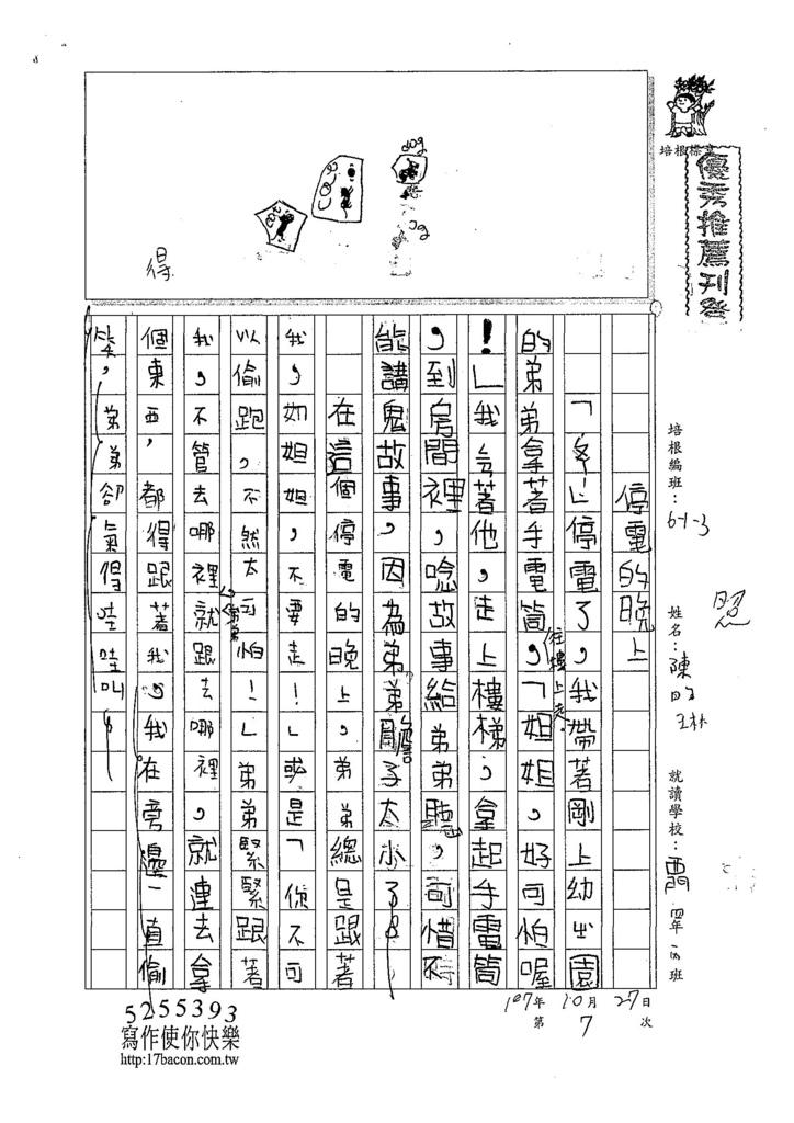 107W4207陳昀琳 (1).jpg