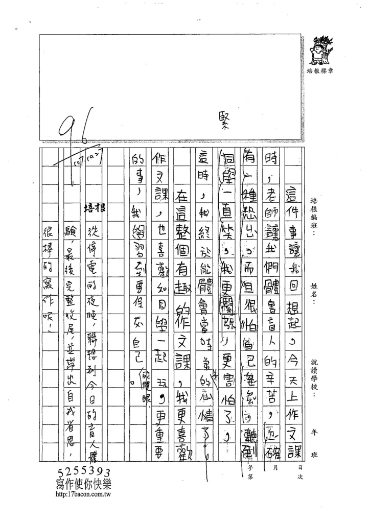 107W4207陳昀琳 (2).jpg