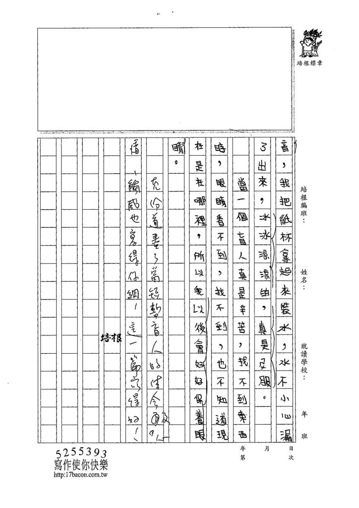 107W4207楊子儀 (2).jpg