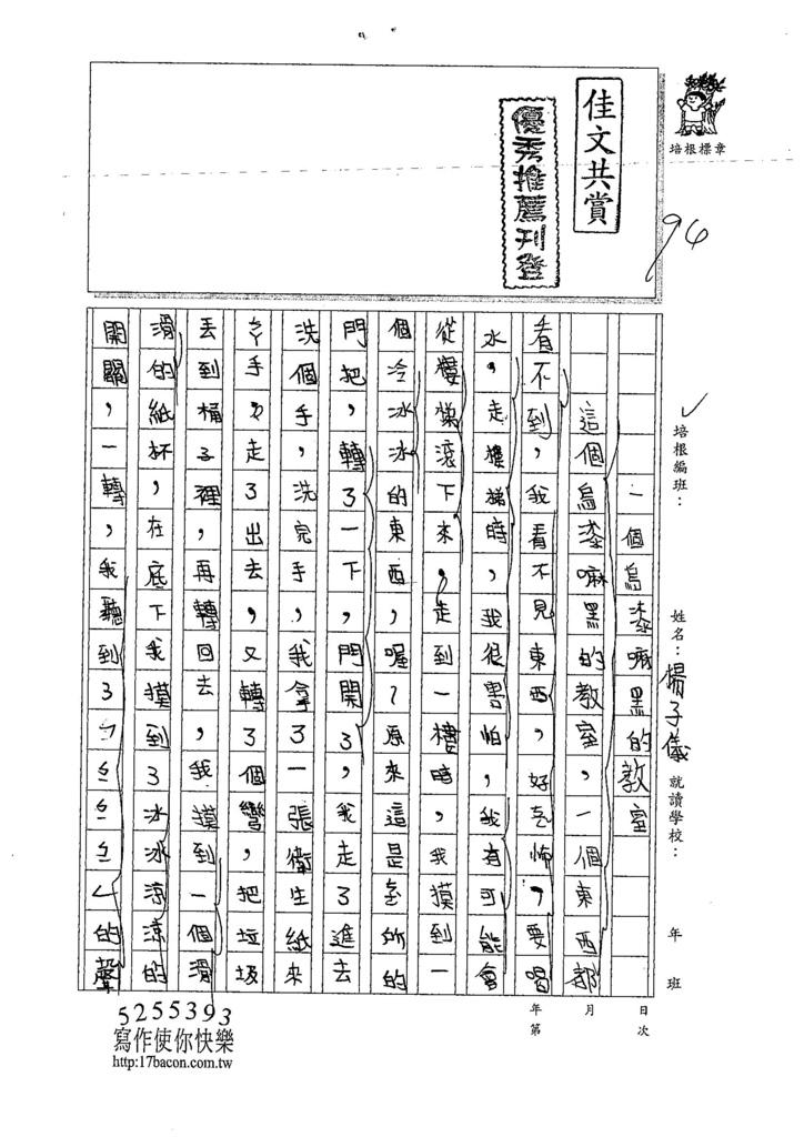 107W4207楊子儀 (1).jpg